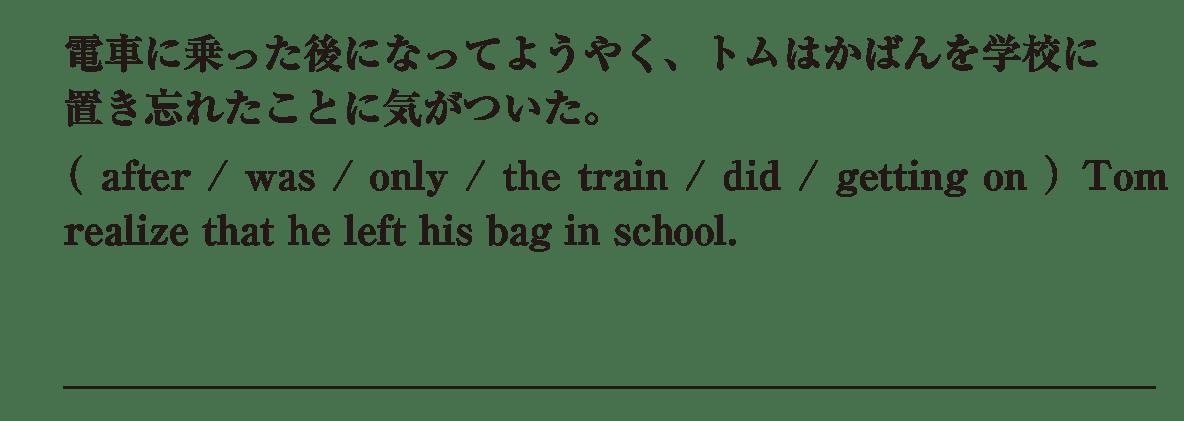 高校英語文法 強調・倒置・挿入・省略・同格5・6の入試レベルにチャレンジ アイコンなし
