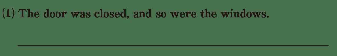 高校英語文法 強調・倒置・挿入・省略・同格7・8の例題(1) アイコンなし
