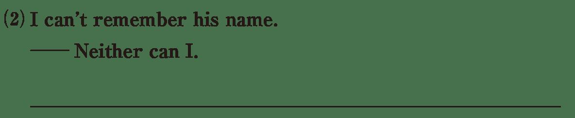 高校英語文法 強調・倒置・挿入・省略・同格7・8の例題(2) アイコンなし アイコンなし