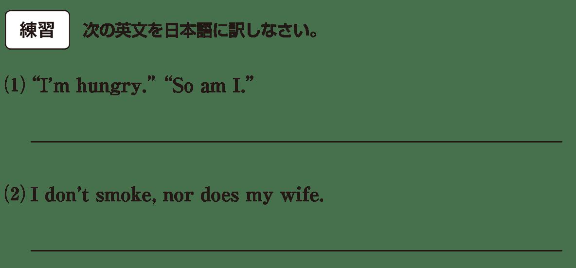 高校英語文法 強調・倒置・挿入・省略・同格7・8の練習(1)(2) アイコンあり
