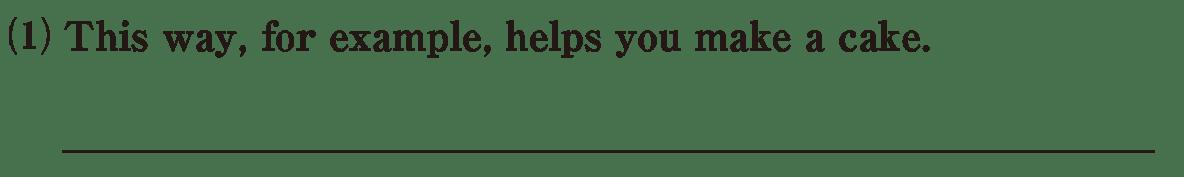 高校英語文法 強調・倒置・挿入・省略・同格9・10の例題(1)