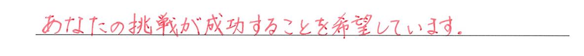 高校英語文法 強調・倒置・挿入・省略・同格9・10の例題(2) 答え入り