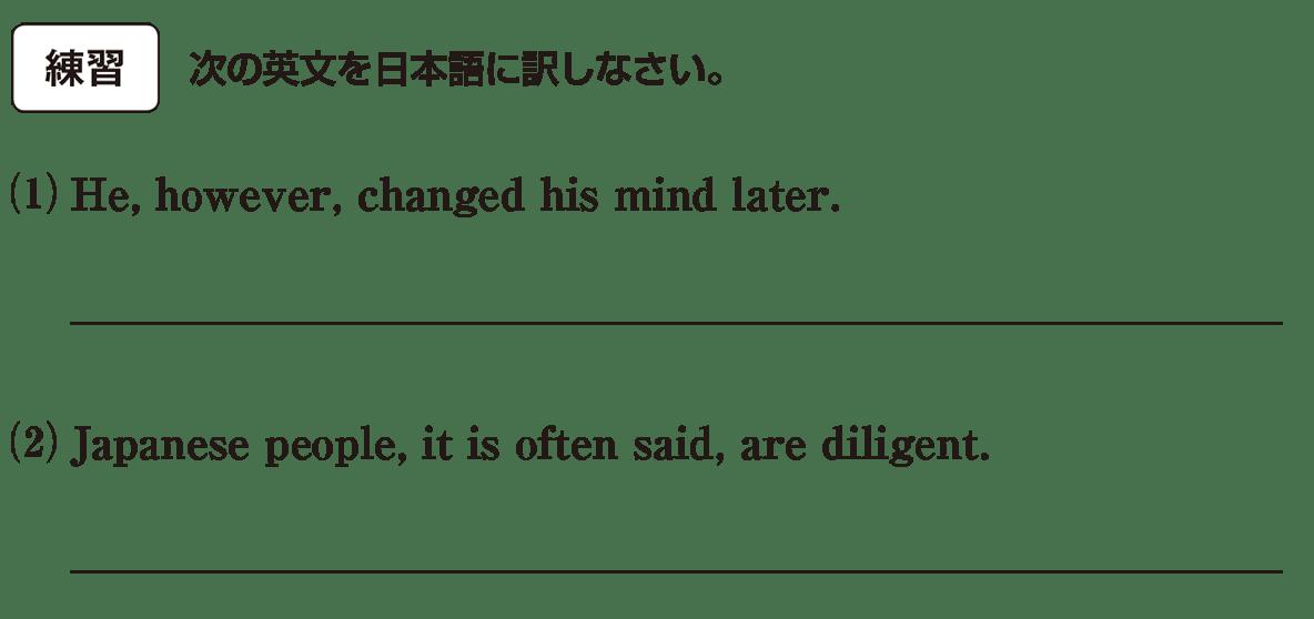 高校英語文法 強調・倒置・挿入・省略・同格9・10の練習(1)(2) アイコンあり