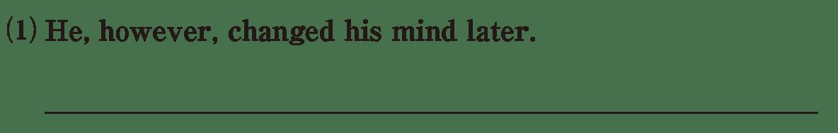 高校英語文法 強調・倒置・挿入・省略・同格9・10の練習(1) アイコンなし