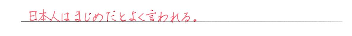 高校英語文法 強調・倒置・挿入・省略・同格9・10の練習(2)の答え アイコンなし