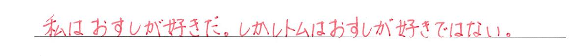 高校英語文法 強調・倒置・挿入・省略・同格11・12の例題(1) 答え入り アイコンなし