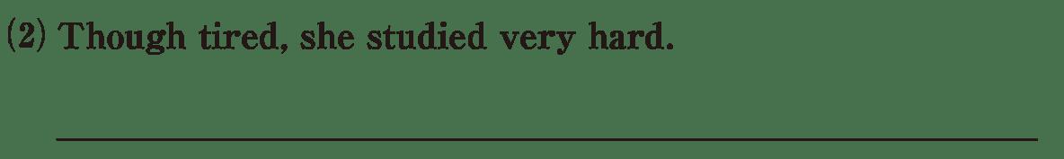 高校英語文法 強調・倒置・挿入・省略・同格11・12の例題(2) アイコンなし