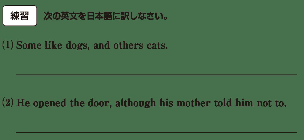 高校英語文法 強調・倒置・挿入・省略・同格11・12の練習(1)(2) アイコンあり