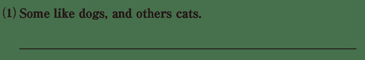 高校英語文法 強調・倒置・挿入・省略・同格11・12の練習(1) アイコンなし