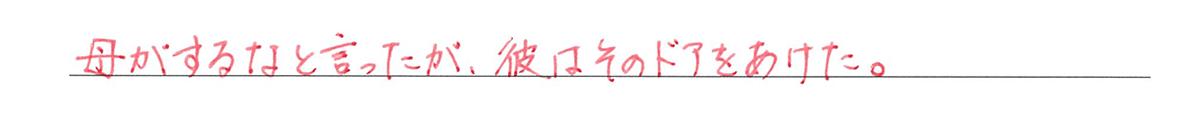 高校英語文法 強調・倒置・挿入・省略・同格11・12の練習(2)の答え アイコンなし