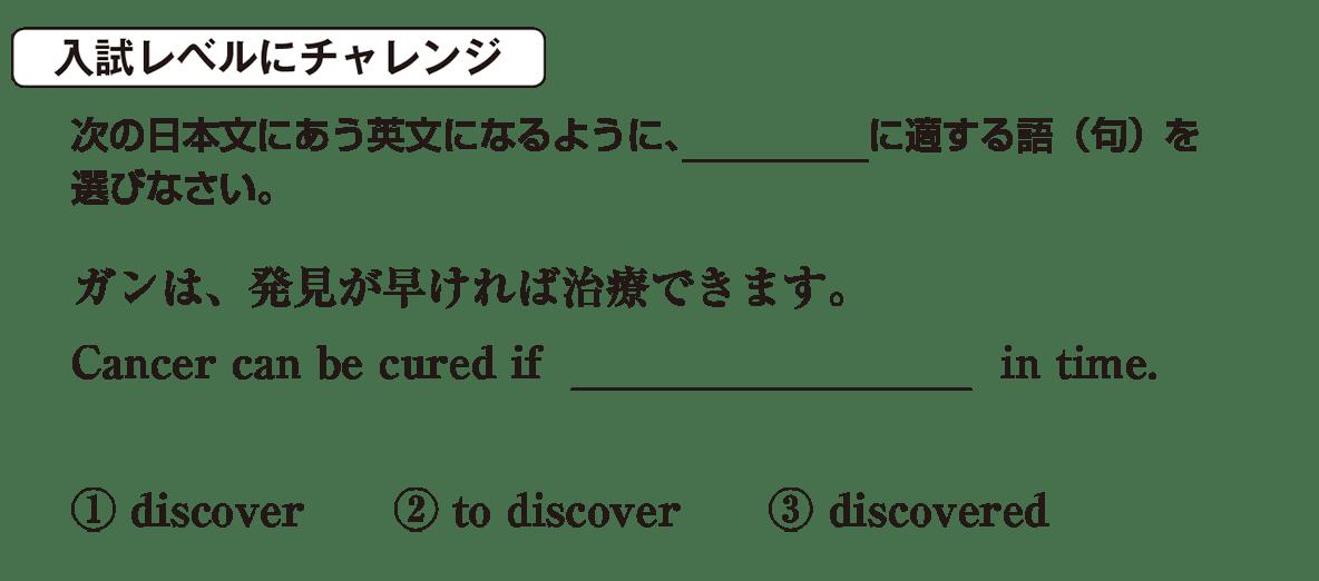 高校英語文法 強調・倒置・挿入・省略・同格11・12の入試レベルにチャレンジ アイコンあり