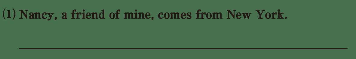 高校英語文法 強調・倒置・挿入・省略・同格13・14の練習(1) アイコンなし
