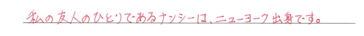 高校英語文法 強調・倒置・挿入・省略・同格13・14の練習(1)の答え アイコンなし