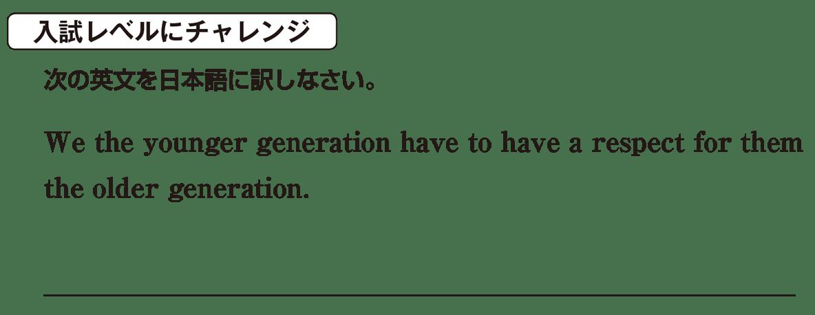 高校英語文法 強調・倒置・挿入・省略・同格13・14の入試レベルにチャレンジ アイコンあり