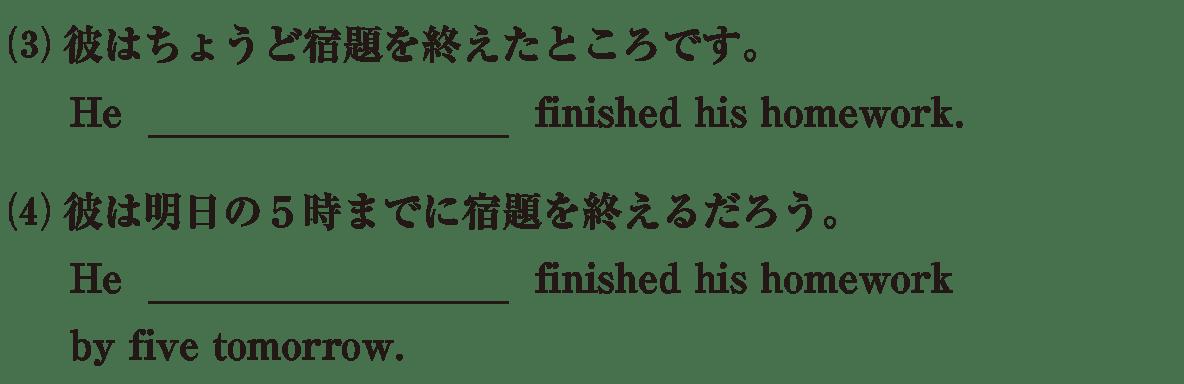 時制19の例題(3)(4)