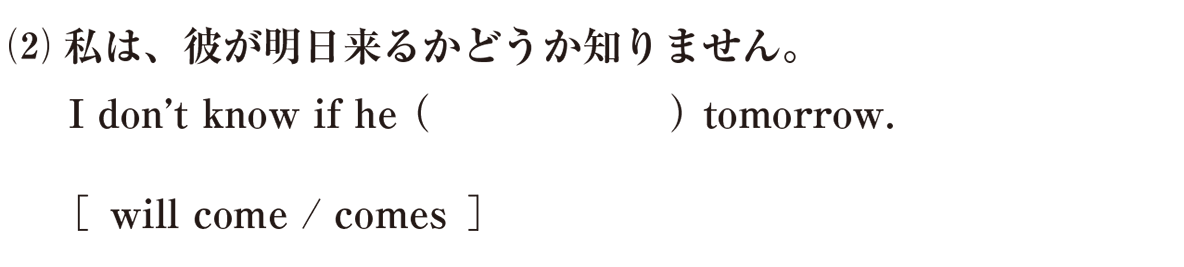 時制27の例題(2)