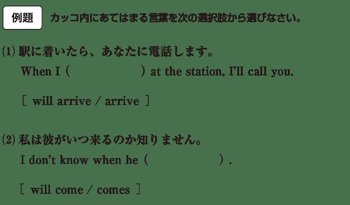 時制28の例題(1)(2)