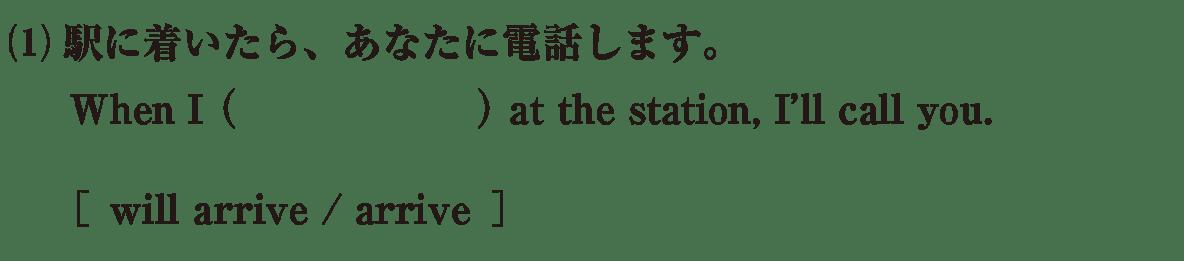 時制28の例題(1)