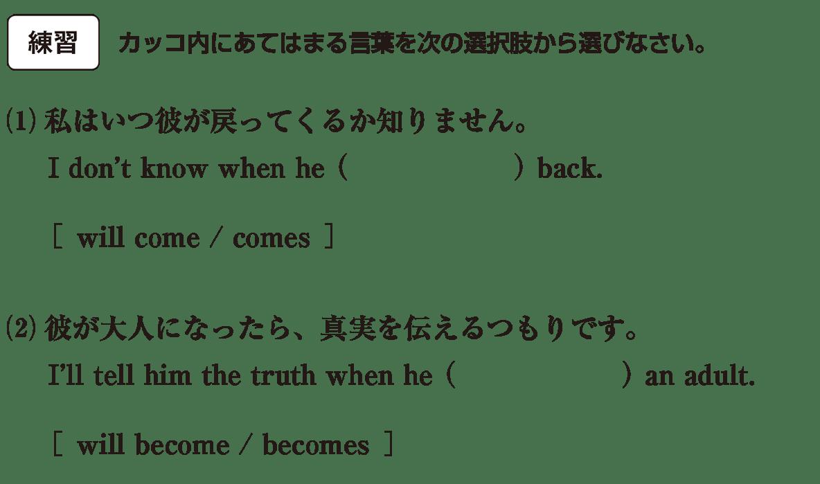 時制30の練習(1)(2)
