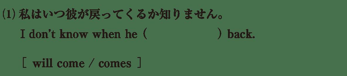 時制30の練習(1)