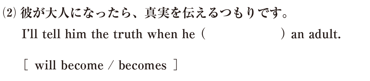 時制30の練習(2)