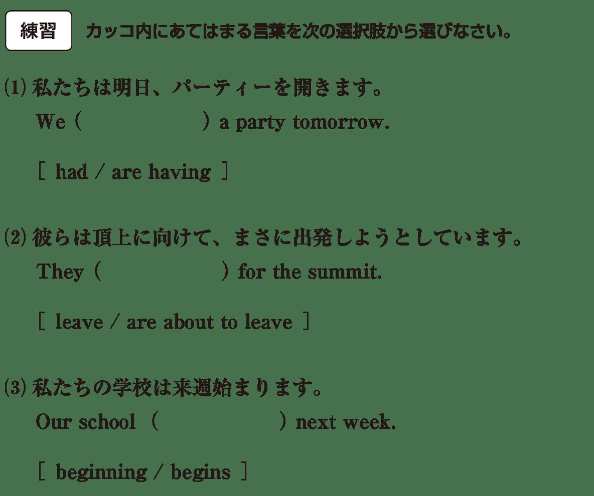 時制32の練習(1)(2)(3)