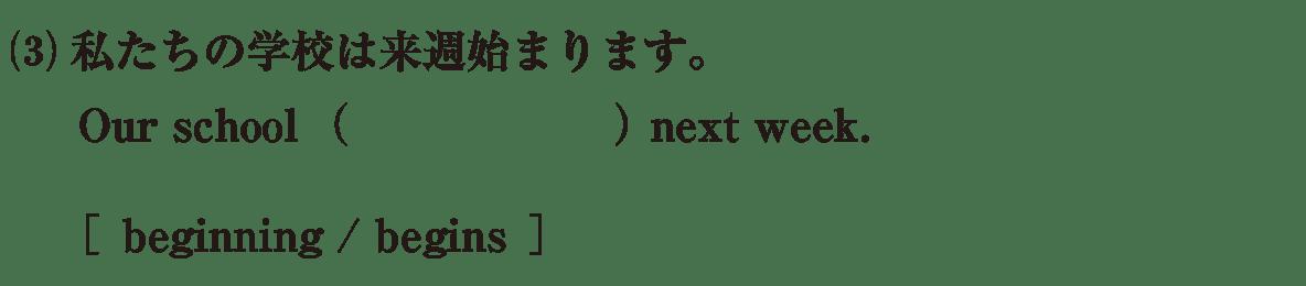 時制32の練習(3)
