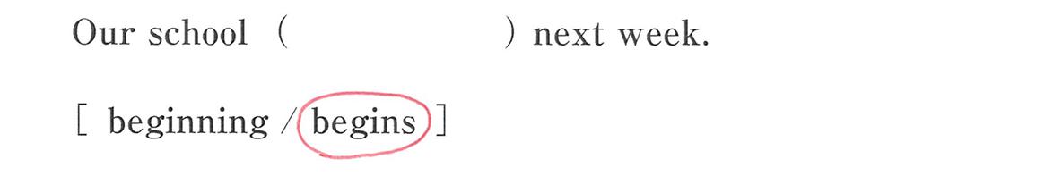 時制32の練習(3) 答え入り