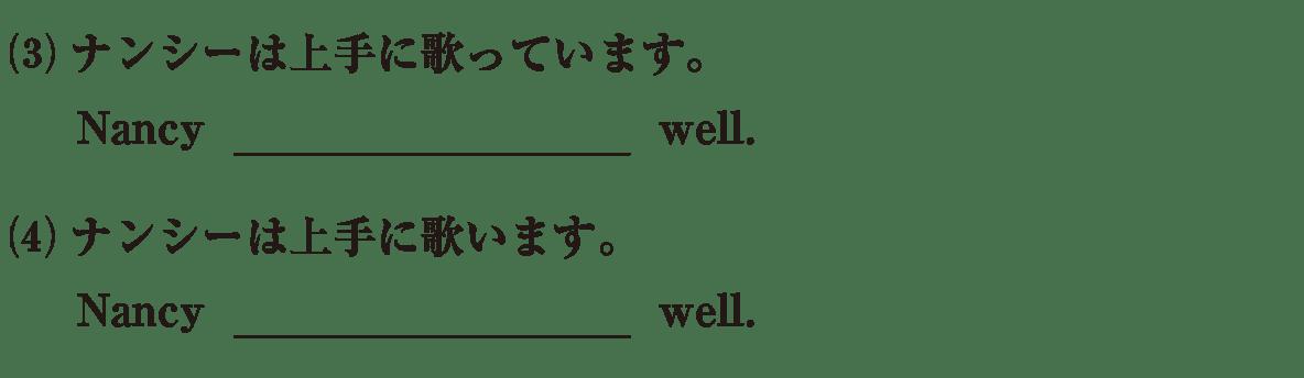 高校英語文法 時制1・2の例題(3)(4)