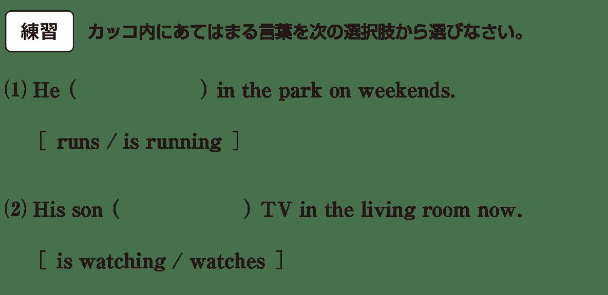 高校英文法 時制2の練習(1)(2)