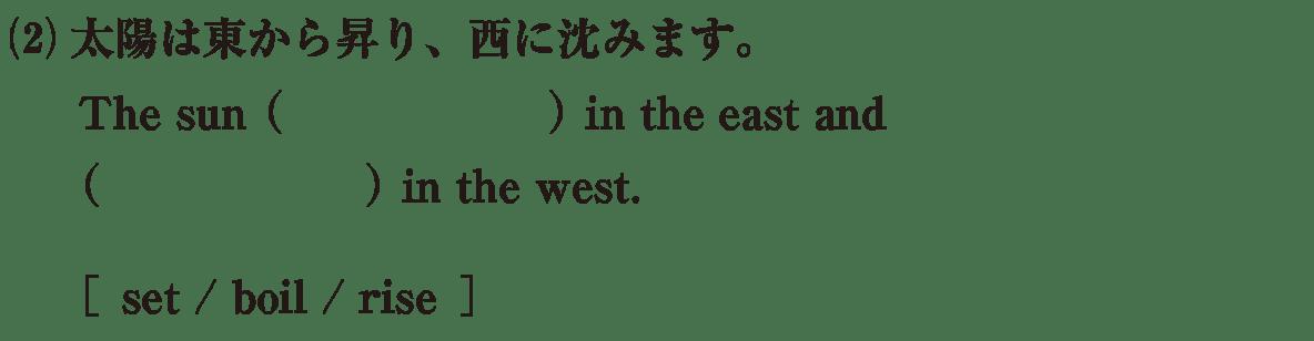 時制3の例題(2)