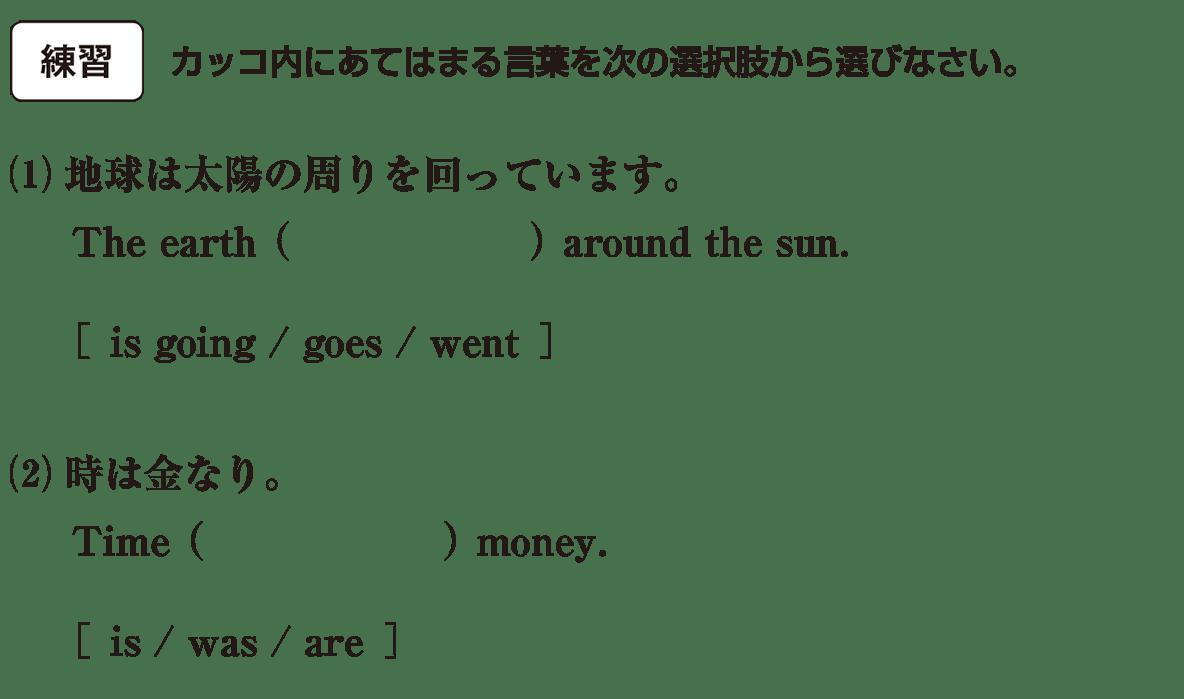 時制4の練習(1)(2)