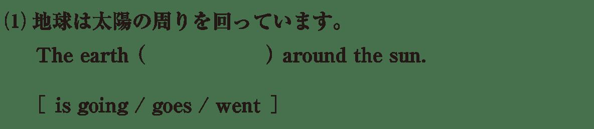 時制3の練習(1)