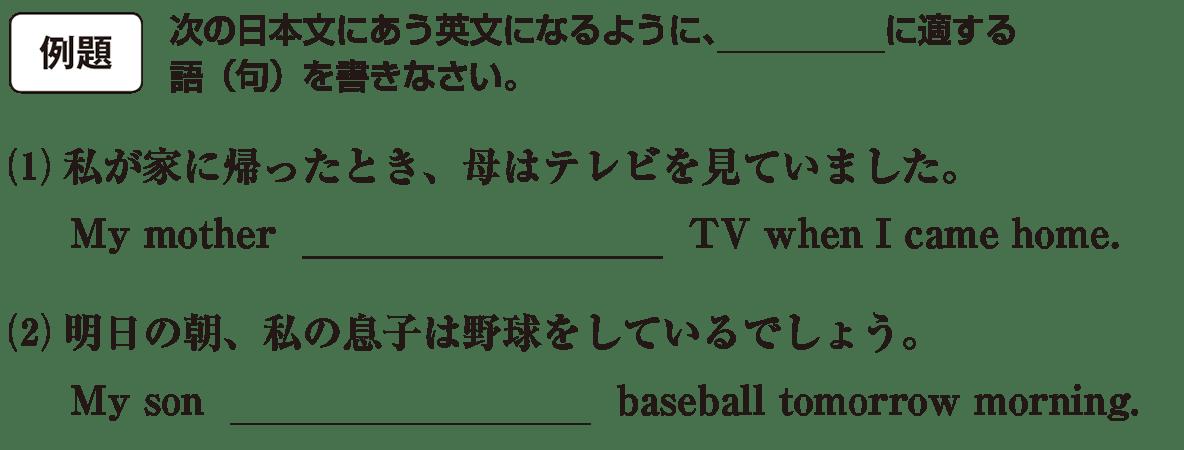 時制7の例題(1)(2)