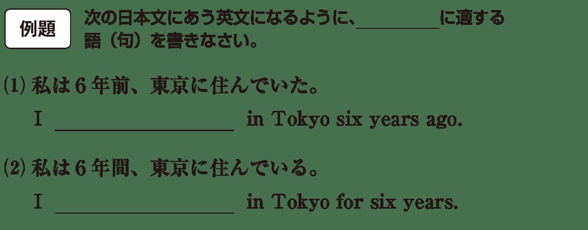 時制11の例題(1)(2)