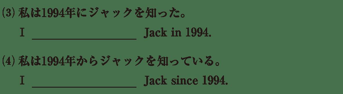時制11の例題(3)(4)