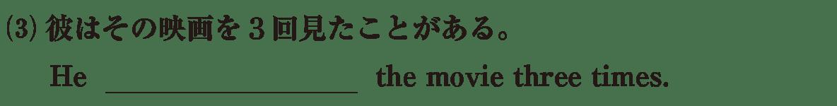 時制14の練習(3)
