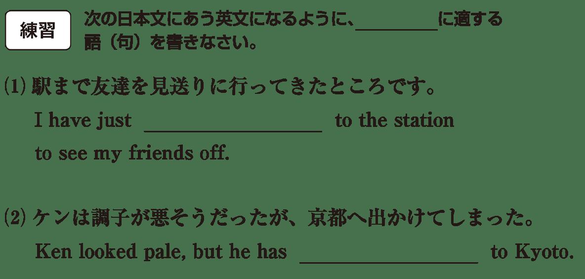時制16の練習(1)(2)