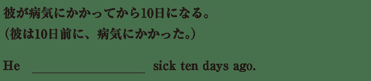 時制18の練習、冒頭日本語の2文と1番目の英文