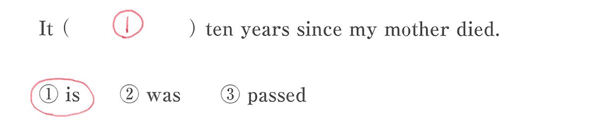 時制18の入試レベルにチャレンジ 答え入り