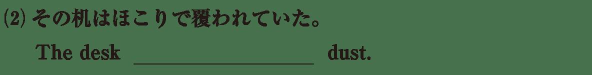 受動態19の例題(1)