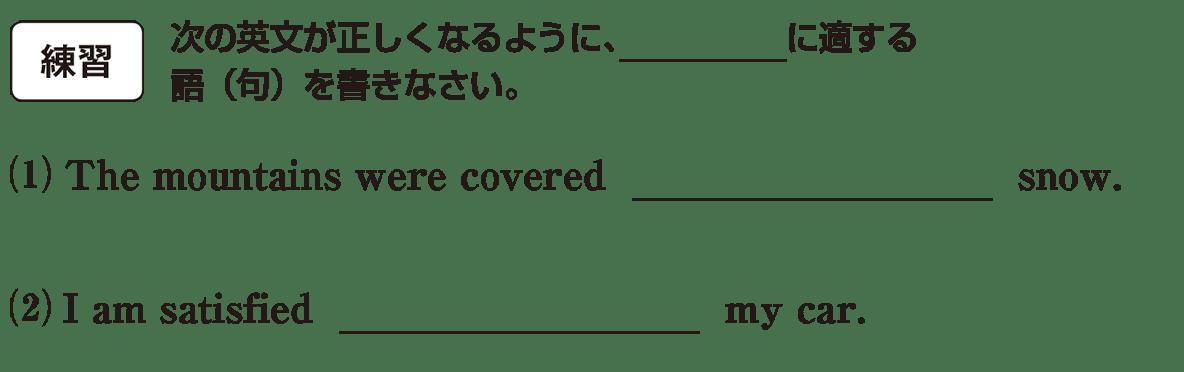 受動態20の練習(1)(2)