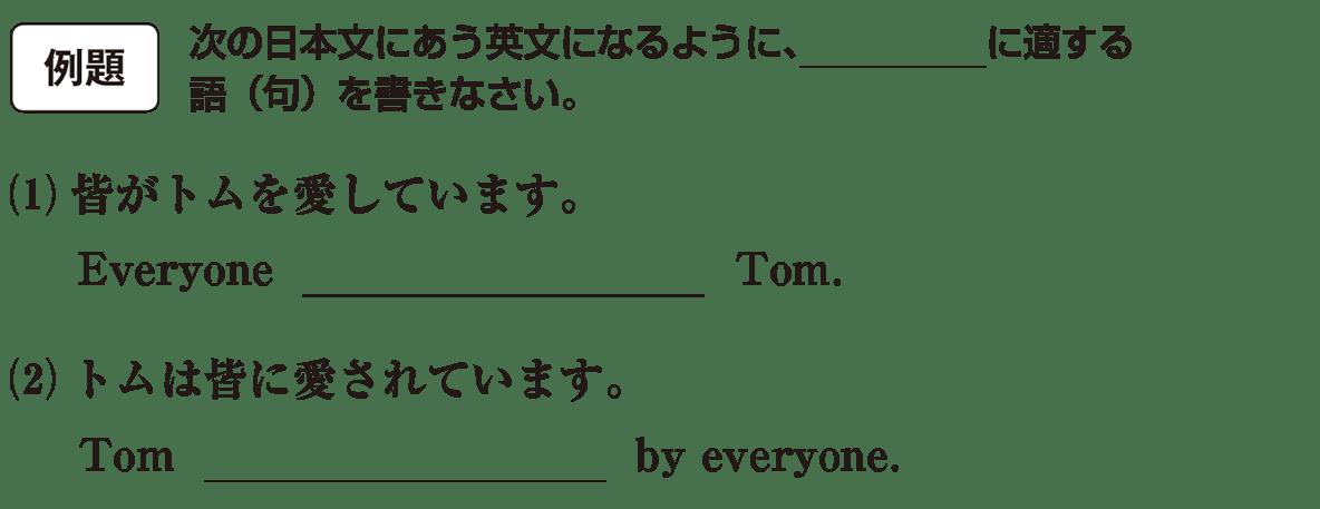 受動態1の例題(1)(2)