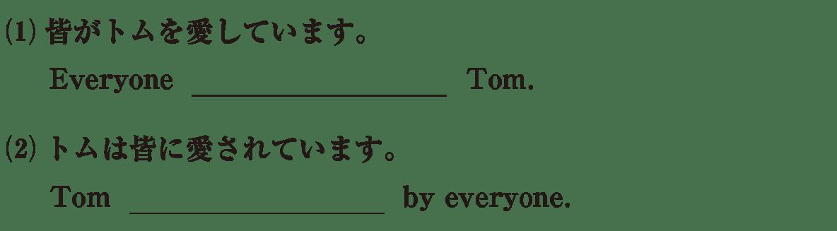 受動態1の例題(1)(2) アイコンなし