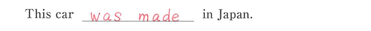 受動態1の例題(4) 答え入り