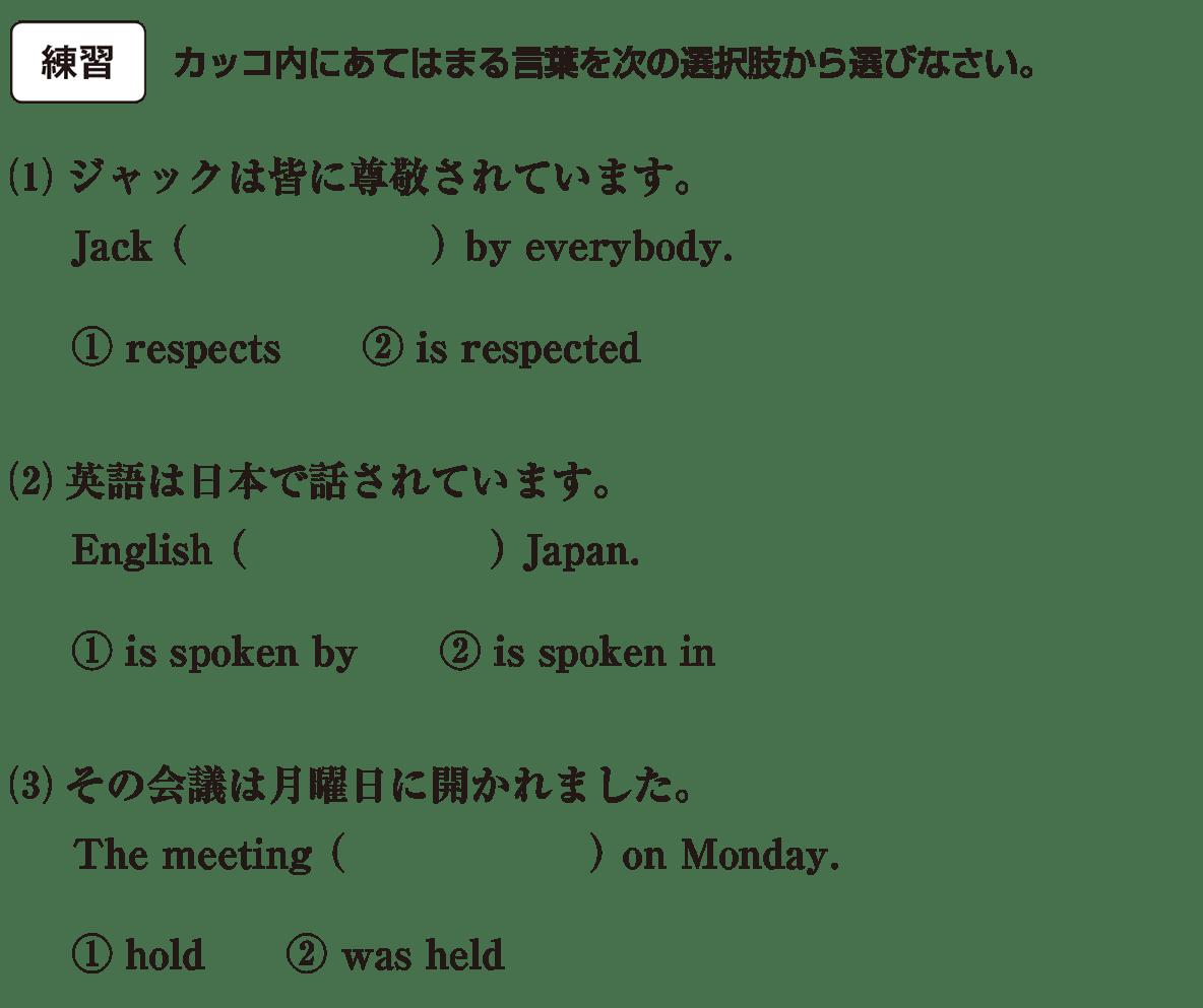 受動態2の練習(1)(2)(3)