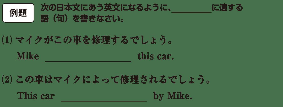 受動態3の例題(1)(2)