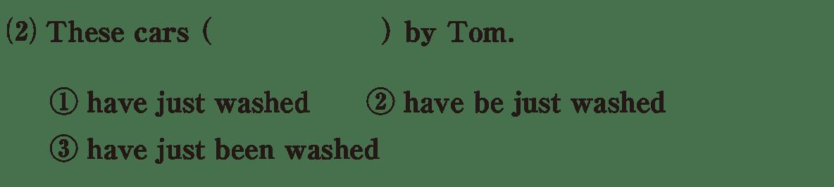 受動態6の練習(2)