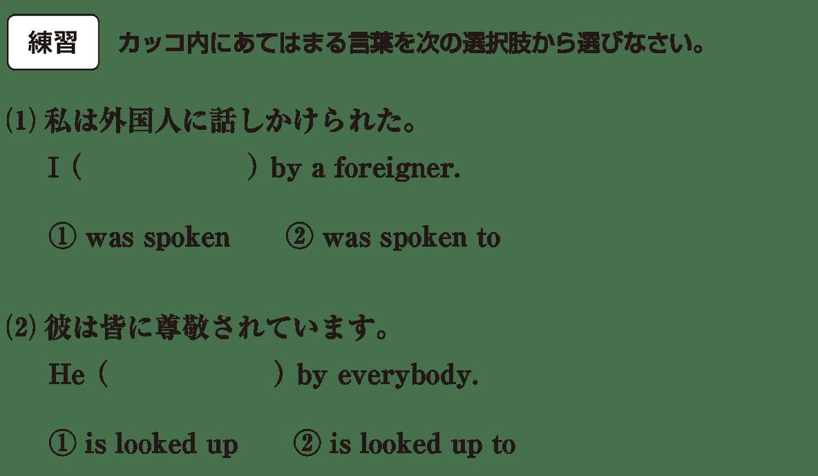 受動態10の練習(1)(2)