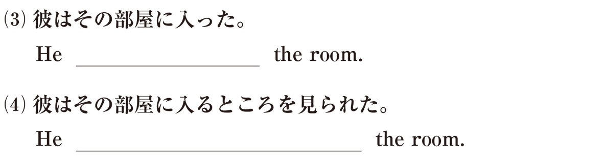 受動態11の例題(3)(4)